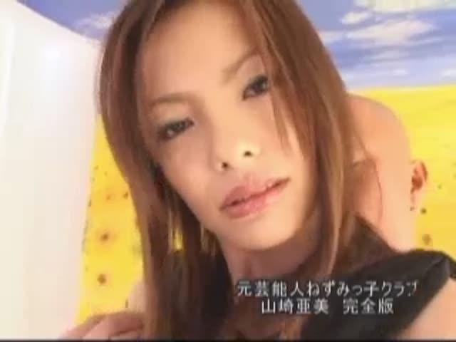 山崎亜美 13歳 ヌード